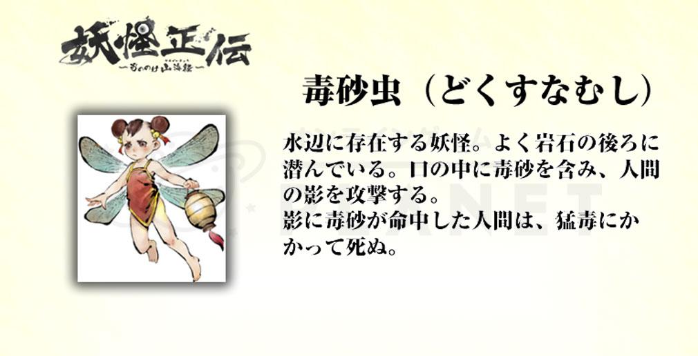 妖怪正伝 もののけ山海経(さんかいきょう) 妖怪キャラクター『毒砂虫(どくすなむし)』紹介イメージ