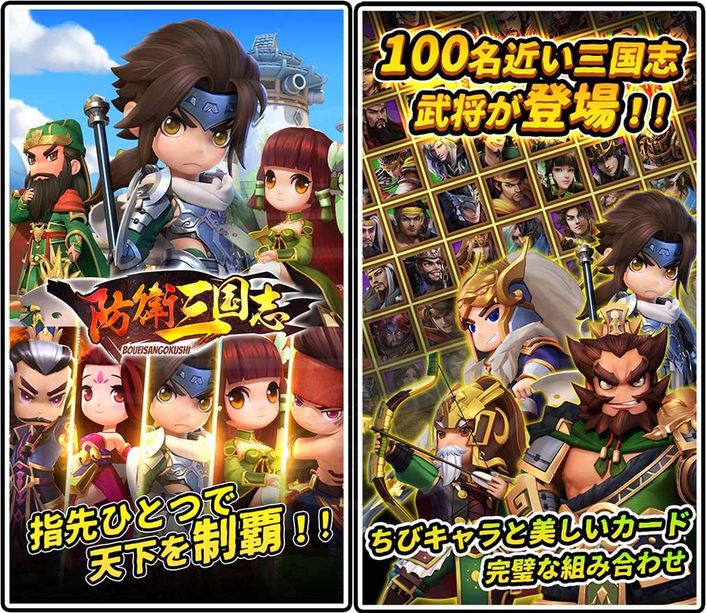 防衛三国志 ぷちかわ武将と戦略バトル ゲーム概要、武将紹介イメージ
