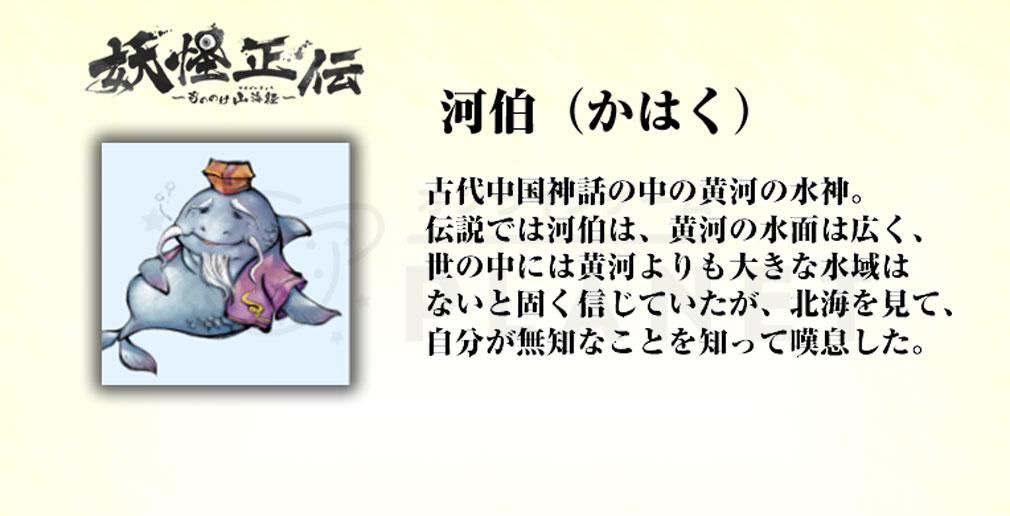 妖怪正伝 もののけ山海経(さんかいきょう) 妖怪キャラクター『河伯(かはく)』紹介イメージ