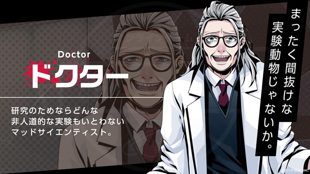 VILLAIN HEARTS(ヴィランハーツ) キャラクター『ドクター』紹介イメージ