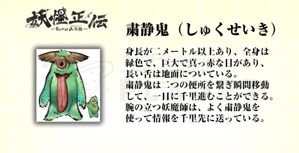 妖怪正伝 もののけ山海経(さんかいきょう) 妖怪キャラクター『粛静鬼(しゅくせいき)』紹介イメージ