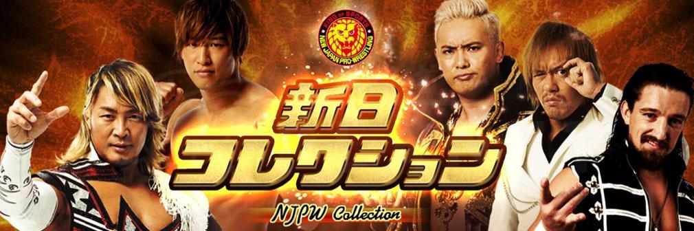 新日コレクション(NJPW Collection) フッターイメージ