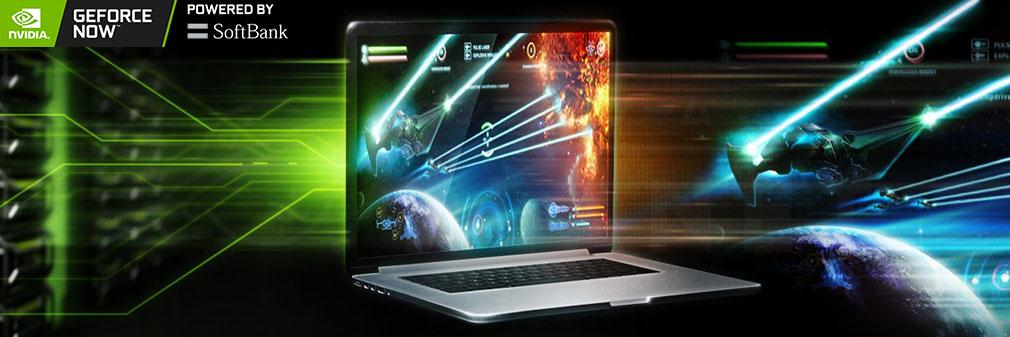 GeForce NOW(ジーフォースナウ) フッターイメージ