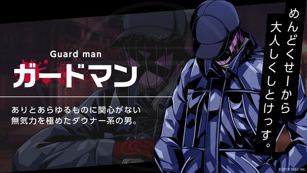 VILLAIN HEARTS(ヴィランハーツ) キャラクター『ガードマン』紹介イメージ