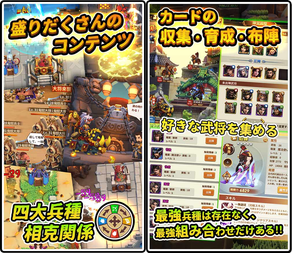 防衛三国志 ぷちかわ武将と戦略バトル 豊富なコンテンツ、兵種紹介イメージ