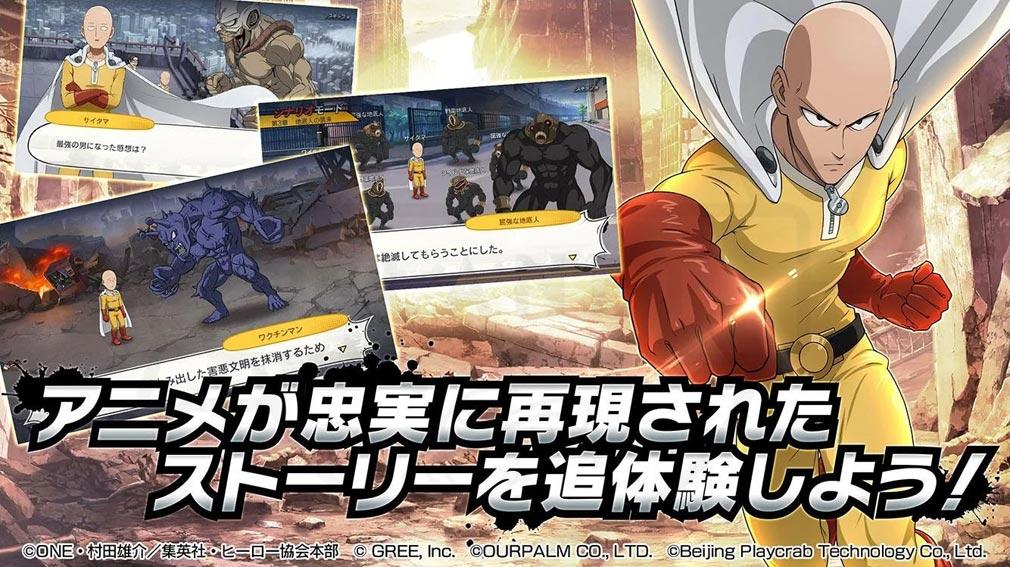 ONE PUNCH MAN 一撃マジファイト(マジファイ) アニメを追体験できる物語紹介イメージ