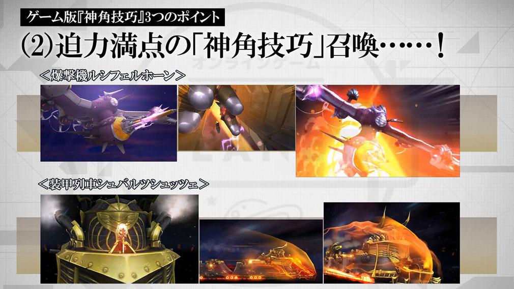 神角技巧と11人の破壊者 『神角技巧召喚』紹介イメージ
