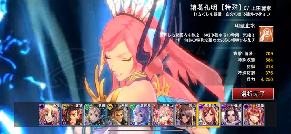 RANBU 三国志乱舞 キャラクター『SR諸葛孔明』スクリーンショット