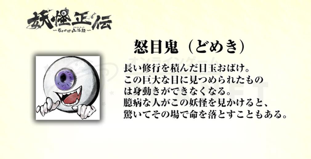 妖怪正伝 もののけ山海経(さんかいきょう) おばけキャラクター『怒目鬼(どめき)』紹介イメージ