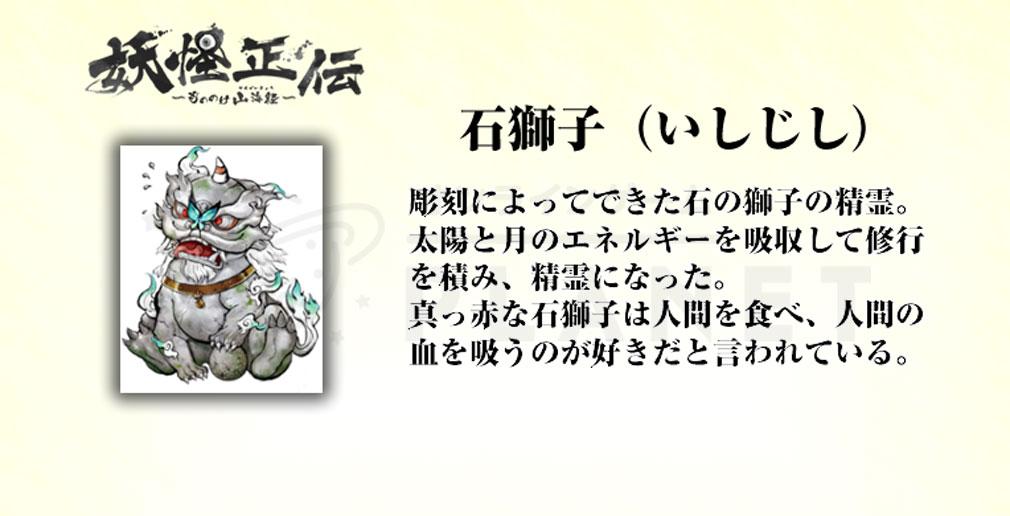 妖怪正伝 もののけ山海経(さんかいきょう) 妖怪キャラクター『石獅子(いしじし)』紹介イメージ