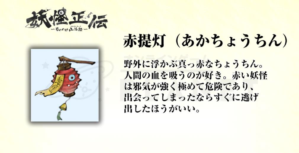 妖怪正伝 もののけ山海経(さんかいきょう) 妖怪キャラクター『赤提灯(あかちょうちん)』紹介イメージ
