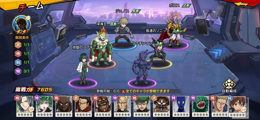 ONE PUNCH MAN 一撃マジファイト(マジファイ) チーム編成スクリーンショット