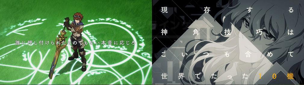 神角技巧と11人の破壊者 シナリオアニメーション紹介イメージ