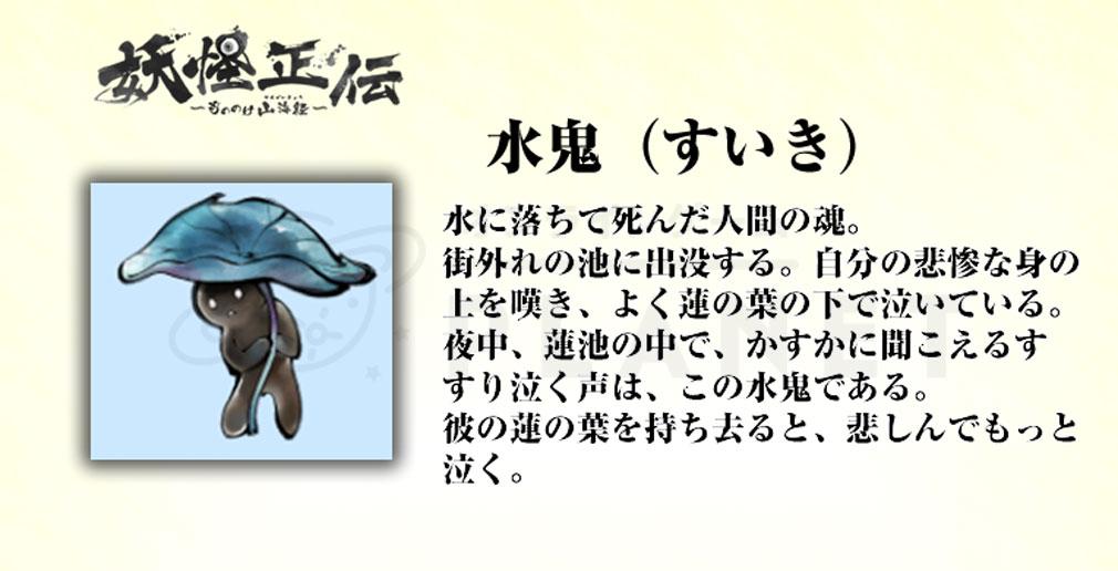 妖怪正伝 もののけ山海経(さんかいきょう) 妖怪キャラクター『水鬼(すいき)』紹介イメージ