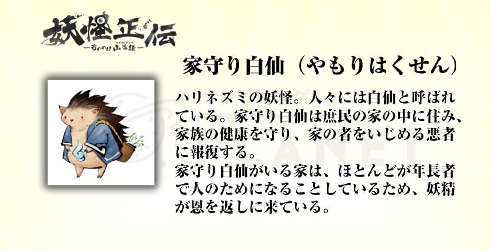 妖怪正伝 もののけ山海経(さんかいきょう) 妖怪キャラクター『家守り白仙(やもりはくせん)』紹介イメージ