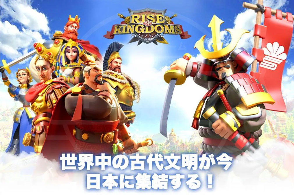 Rise of Kingdoms 万国覚醒(ライズオブキングダム)RoK ライキン 概要紹介イメージ