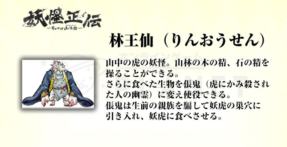 妖怪正伝 もののけ山海経(さんかいきょう) 妖怪キャラクター『林王仙(りんおうせん)』紹介イメージ