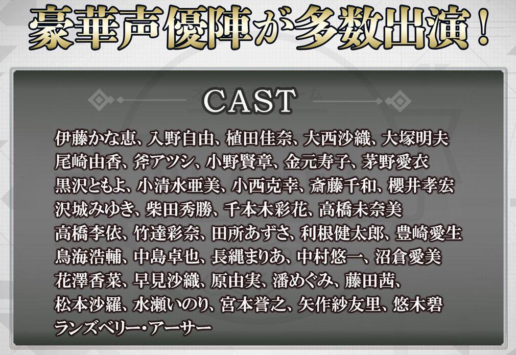 神角技巧と11人の破壊者 出演する豪華声優陣紹介イメージ
