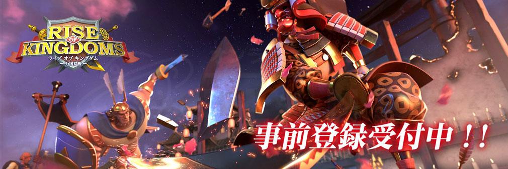 Rise of Kingdoms 万国覚醒(ライズオブキングダム)RoK ライキン 事前登録用フッターイメージ