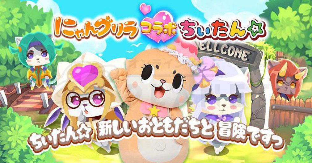 にゃんグリラ 人気キャラクター『ちぃたん☆』とのコラボ実施紹介イメージ
