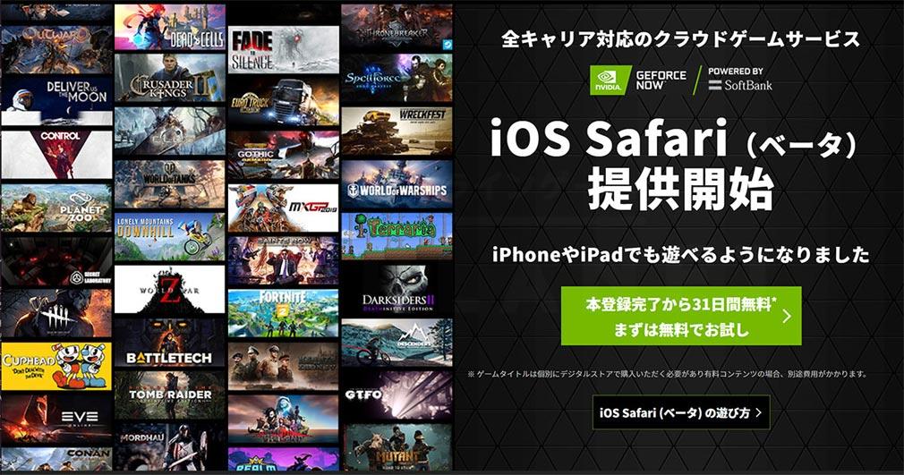 GeForce NOW(ジーフォースナウ) iOS Safari β版紹介イメージ