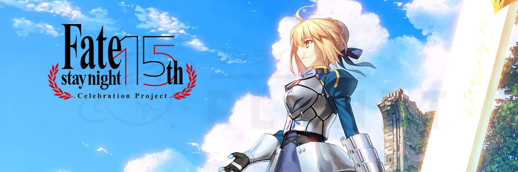 『Fate/stay night』15th Celebration Project紹介イメージ