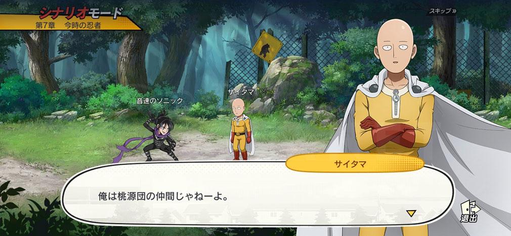ONE PUNCH MAN 一撃マジファイト(マジファイ) シナリオモードスクリーンショット