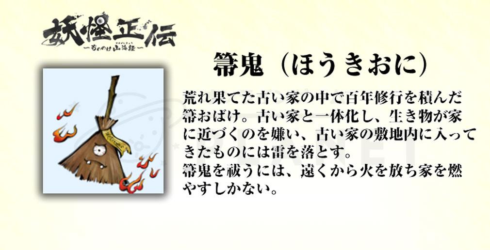 妖怪正伝 もののけ山海経(さんかいきょう) おばけキャラクター『箒鬼(ほうきおに)』紹介イメージ