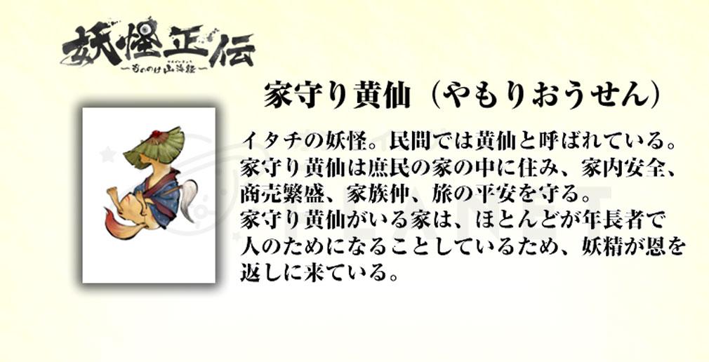 妖怪正伝 もののけ山海経(さんかいきょう) 妖怪キャラクター『家守り黄仙(やもりおうせん)』紹介イメージ