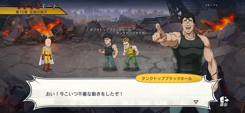 ONE PUNCH MAN 一撃マジファイト(マジファイ) TVアニメを追体験できるシナリオスクリーンショット
