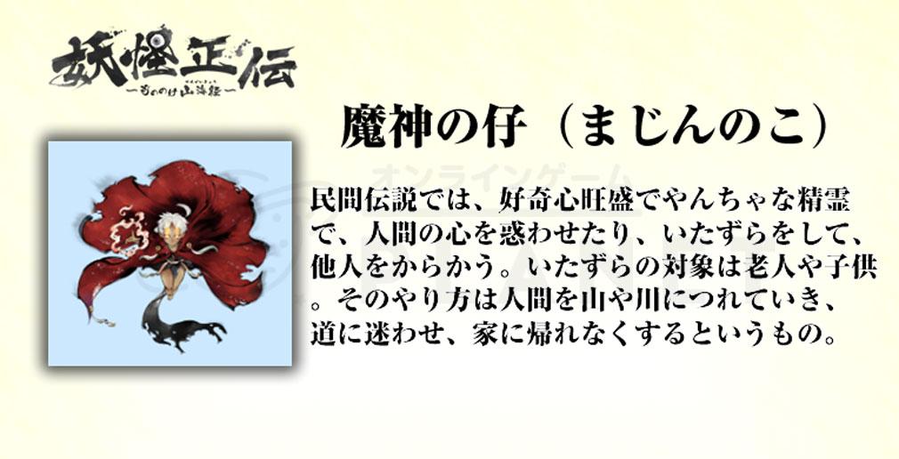 妖怪正伝 もののけ山海経(さんかいきょう) 妖怪キャラクター『魔神の仔(まじんのこ)』紹介イメージ