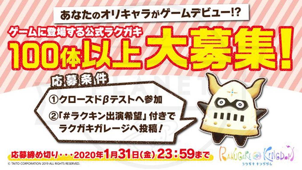 ラクガキ キングダム(ラクキン) 100体以上ゲームに登場するオリジナルキャラクター募集紹介イメージ