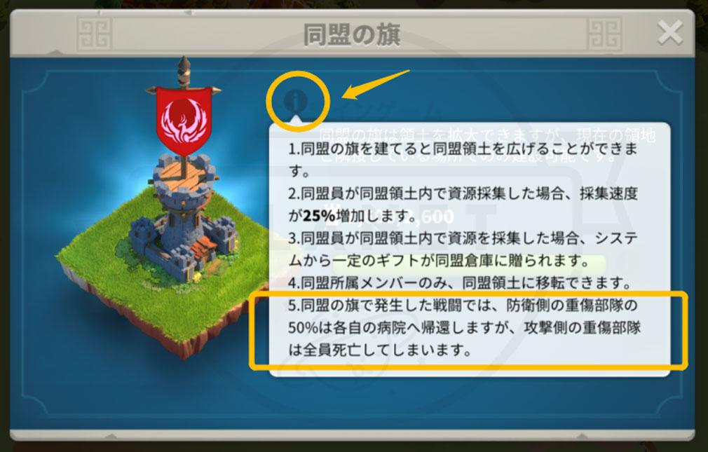 Rise of Kingdoms 万国覚醒(ライズオブキングダム)RoK ライキン 同盟の旗の画面で[i]のアイコンをタップして確認するスクリーンショット