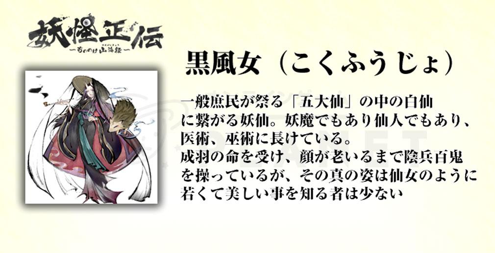 妖怪正伝 もののけ山海経(さんかいきょう) 妖怪キャラクター『黒風女(こくふうじょ)』紹介イメージ
