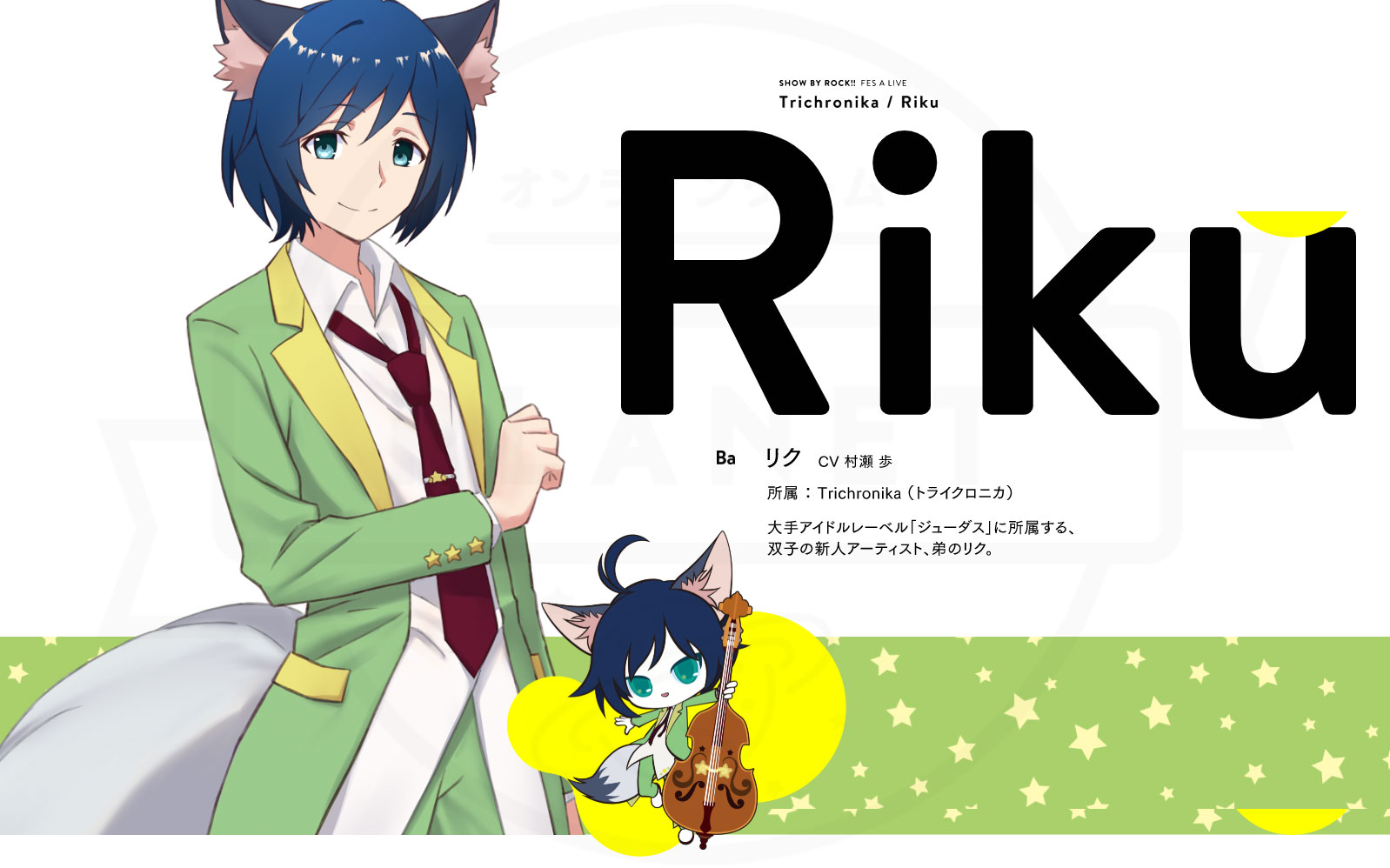 SHOW BY ROCK!! Fes A Live(ショバフェス) Trichronikaキャラクター『リク』紹介イメージ