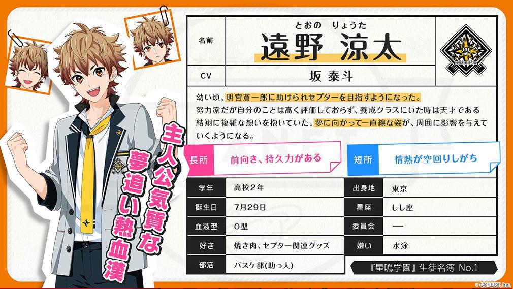 星鳴エコーズ(星エコ) 第46学生塔破隊『リュンクス』のキャラクター『遠野涼太』紹介イメージ