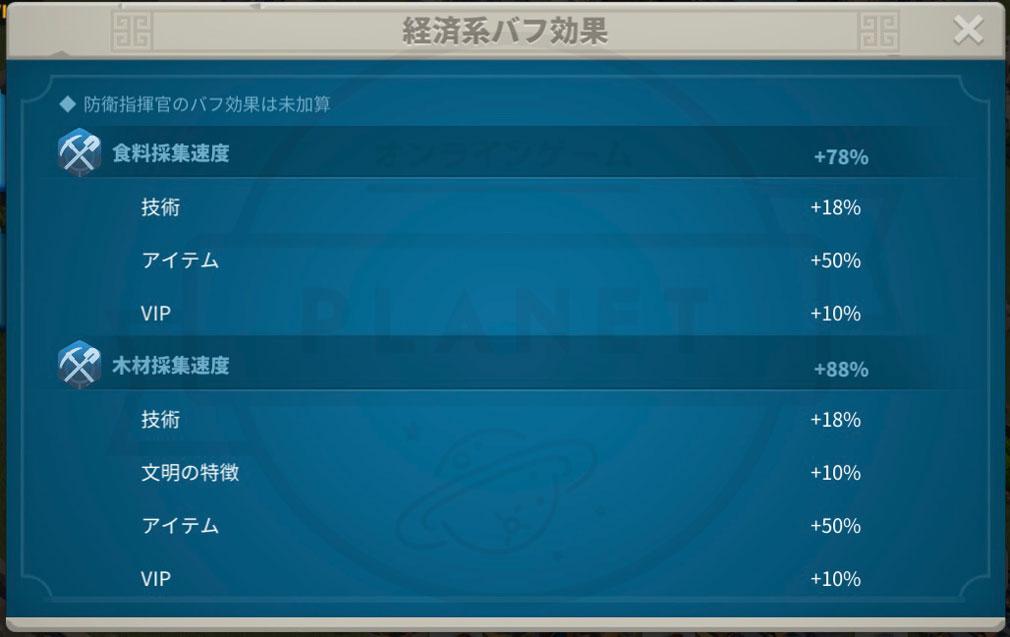 Rise of Kingdoms 万国覚醒(ライズオブキングダム)RoK ライキン 『訓練速度バフ』スクリーンショット