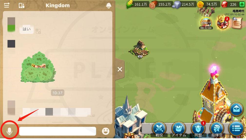 Rise of Kingdoms 万国覚醒(ライズオブキングダム)RoK ライキン マイクのアイコンを押しっぱなしすると音声メッセージを送るボイスチャットスクリーンショット
