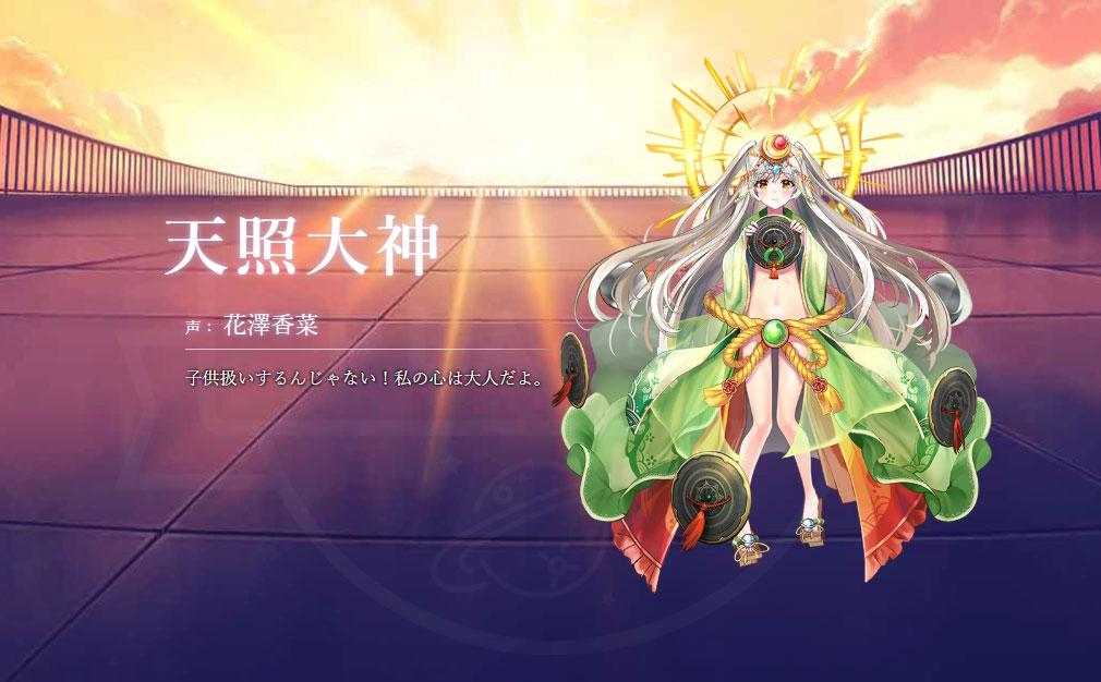 超次元彼女 神姫放置の幻想楽園 キャラクター『天照大神』紹介イメージ