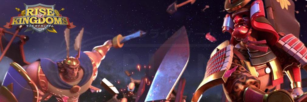 Rise of Kingdoms 万国覚醒(ライズオブキングダム)RoK ライキン フッターイメージ