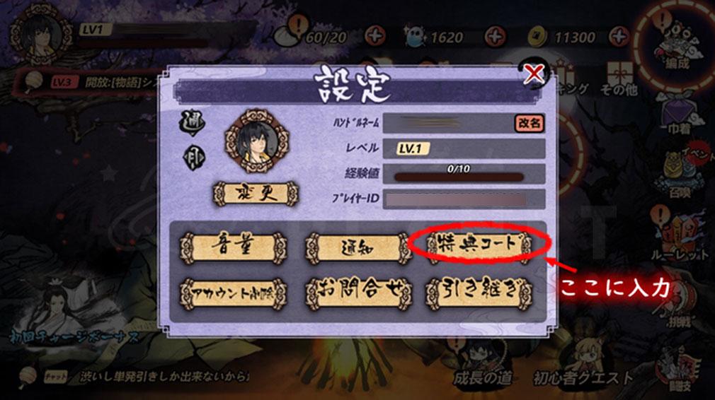 妖怪正伝 もののけ山海経(さんかいきょう) 特別コード入力箇所スクリーンショット