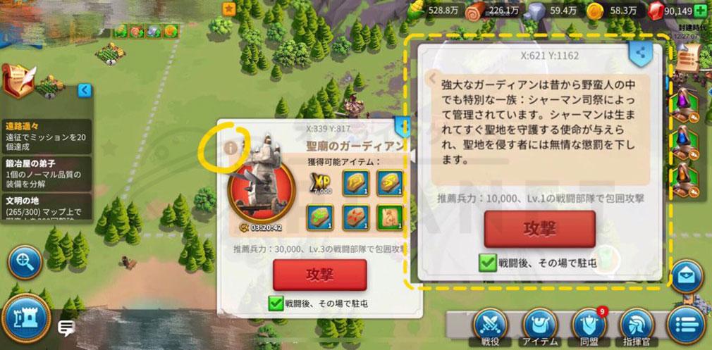 Rise of Kingdoms 万国覚醒(ライズオブキングダム)RoK ライキン 撃破前に確認できる敵の情報スクリーンショット