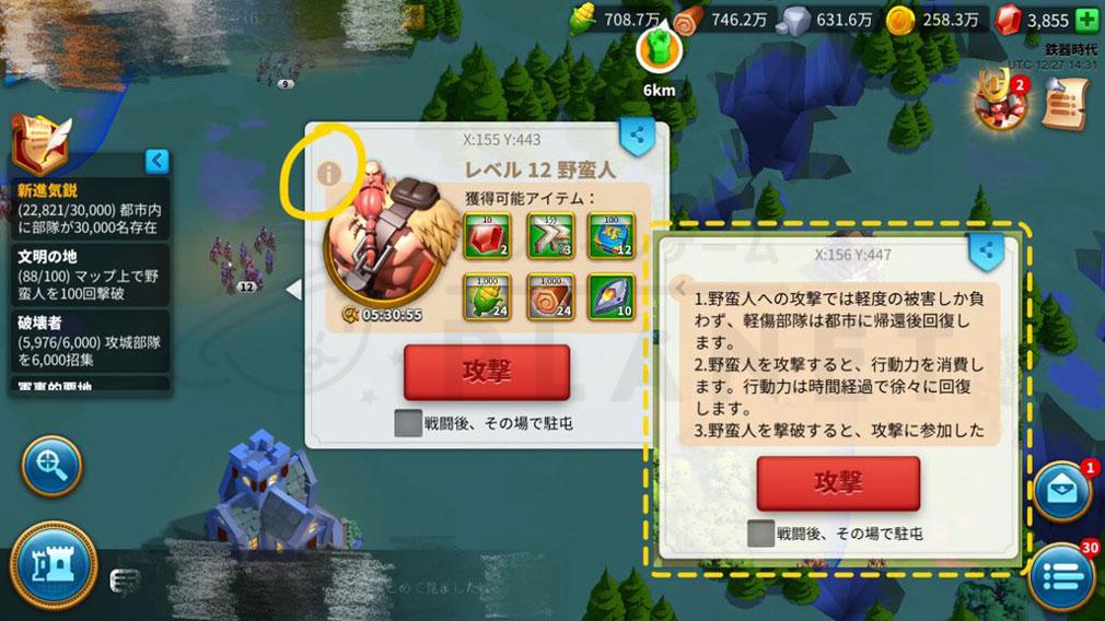 Rise of Kingdoms 万国覚醒(ライズオブキングダム)RoK ライキン 野蛮人の情報確認スクリーンショット