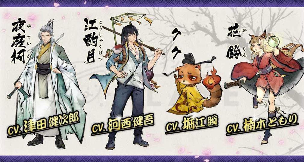 妖怪正伝 もののけ山海経(さんかいきょう) 主要4キャラクターと声優陣紹介イメージ