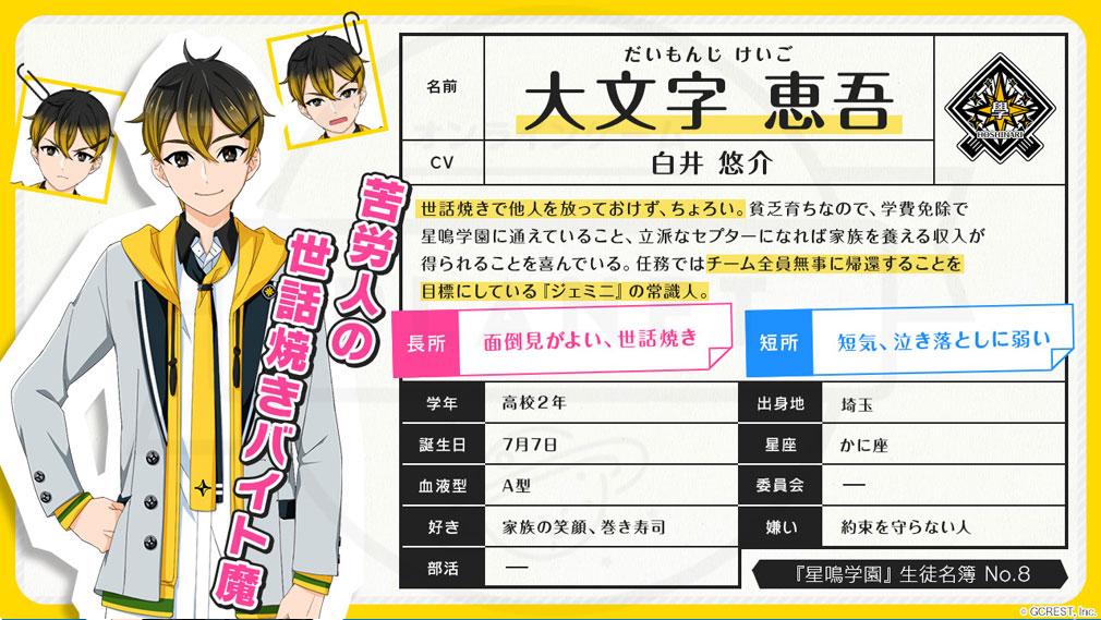 星鳴エコーズ(星エコ) 第44学生塔破隊『ジェミニ』のキャラクター『大文字 恵吾』紹介イメージ