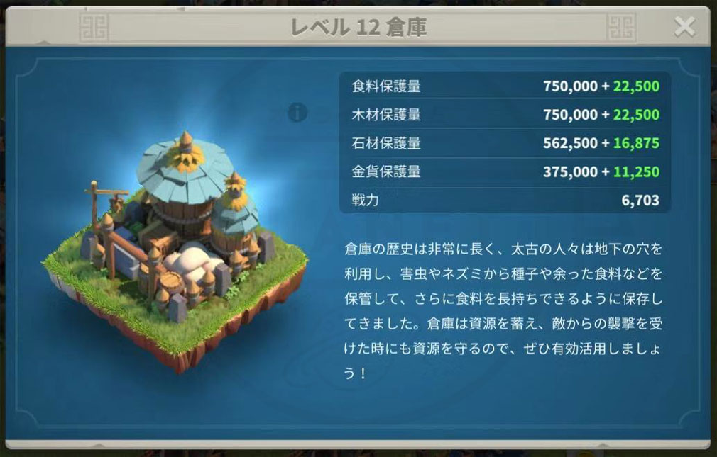 Rise of Kingdoms 万国覚醒(ライズオブキングダム)RoK ライキン 倉庫の上限をあげるスクリーンショット
