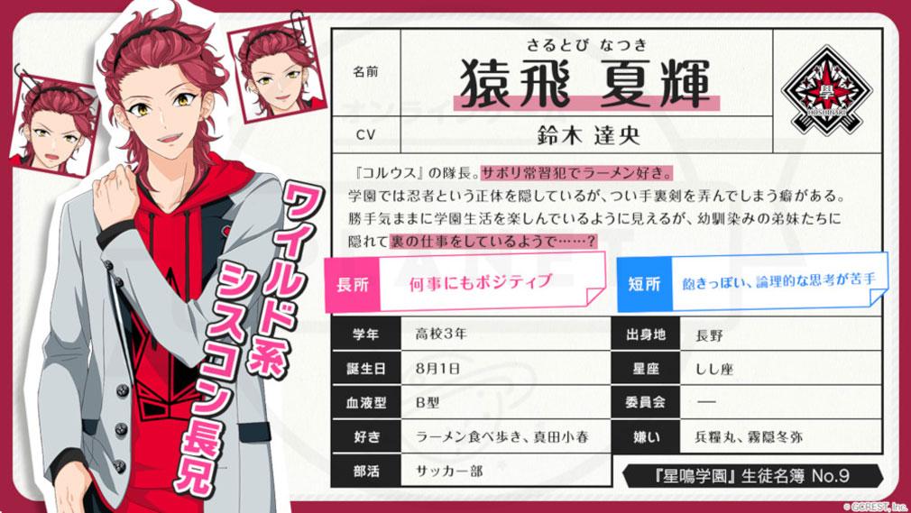 星鳴エコーズ(星エコ) 第30学生塔破隊『コルウス』のキャラクター『猿飛夏輝』紹介イメージ