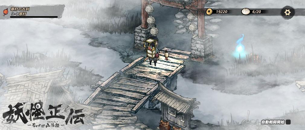 妖怪正伝 もののけ山海経(さんかいきょう) 最初の村MAP『寒村』スクリーンショット