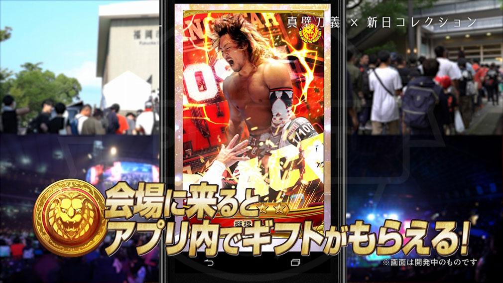 新日コレクション(NJPW Collection) 試合会場チェックイン紹介イメージ