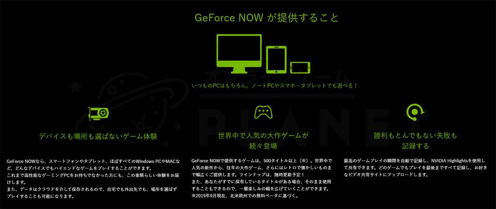 GeForce NOW(ジーフォースナウ) 提供されることの紹介イメージ